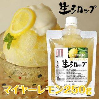 生シロップ マイヤーレモン 250g ※
