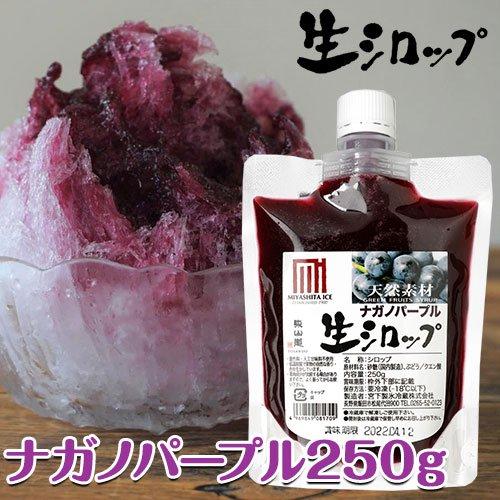 生シロップ ナガノパープル(ぶどう) 250g ※