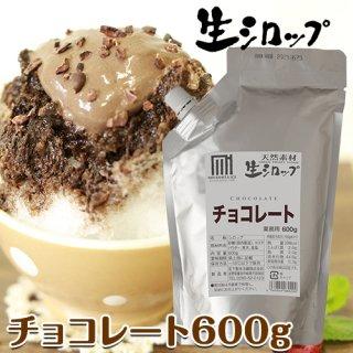 生シロップ チョコレート 600g ※
