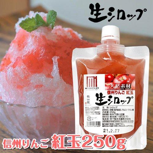 生シロップ 信州りんご 紅玉 250g ※