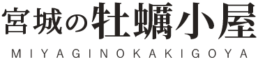 岐阜でカキなら宮城の牡蠣小屋|海鮮居酒屋でバーベキュー・食べ放題