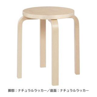 【店頭展示あり】スツールE60
