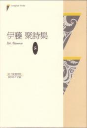 現代詩人文庫5『伊藤聚詩集』