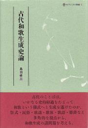 『古代和歌生成史論』島田修三
