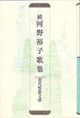 現代短歌文庫70『続・河野裕子歌集』