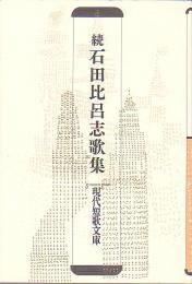 現代短歌文庫71『続・石田比呂志歌集』
