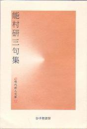 『能村研三句集』能村研三