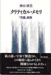 『クリティカル・メモリ「死霊」異聞』神山睦美