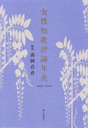『女性短歌評論年表1945〜2001』森岡貞香(監修)