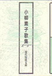 現代短歌文庫76『小柳素子歌集』