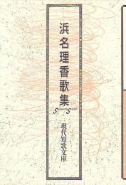 現代短歌文庫77『浜名理香歌集』