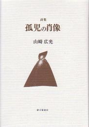 『孤児の肖像』山崎広光