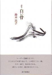 『白い骨』鈴木昌子