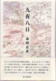 『九夜八日』森岡貞香