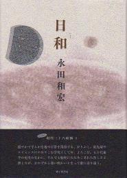 『日和』永田和宏