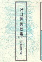 現代短歌文庫79『沢口芙美歌集』