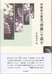 『坪野哲久歌集「碧巖」を読む』片山令子 編