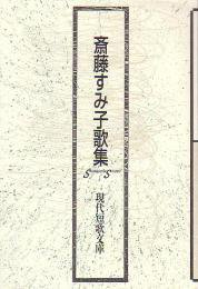 現代短歌文庫81『斎藤すみ子歌集』