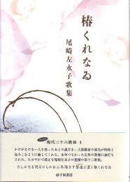 『椿くれなゐ』尾崎左永子