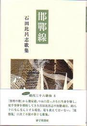 『邯鄲線』石田比呂志