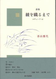 『綾を織るまで エチュード・16』香山雅代