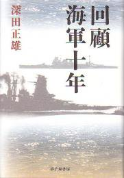 『回顧 海軍十年』深田正雄