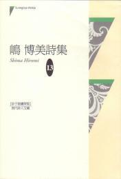 現代詩人文庫13『嶋 博美詩集』