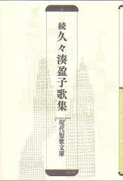 現代短歌文庫87『続 久々湊盈子歌集』