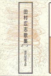 現代短歌文庫89『田村広志歌集』