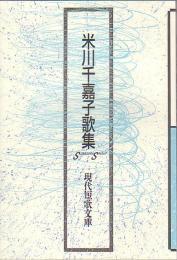 現代短歌文庫91『米川千嘉子歌集』