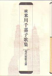 現代短歌文庫92『続 米川千嘉子歌集』