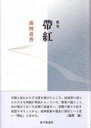 『帯紅』(くれなゐ帯びたり)森岡貞香