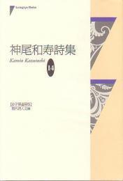 『神尾和寿詩集』神尾和寿