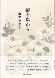 『椿の岸から』山中智恵子