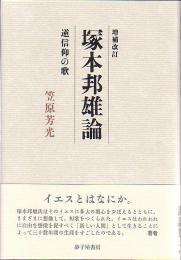 『増補改訂 塚本邦雄論 逆信仰の歌』笠原芳光