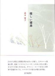 『優しい濾過』高木冨子