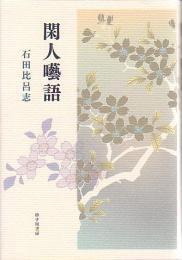 『閑人囈語』石田比呂志