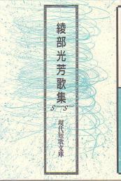 現代短歌文庫102『綾部光芳歌集』