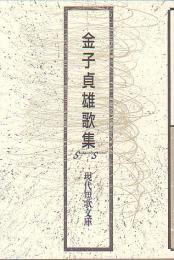 現代短歌文庫103『金子貞雄歌集』