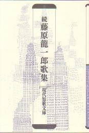 現代短歌文庫104『続 藤原龍一郎歌集』