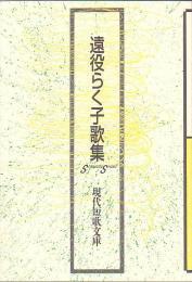現代短歌文庫105『遠役らく子歌集』
