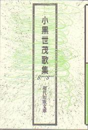現代短歌文庫106『小黒世茂歌集』