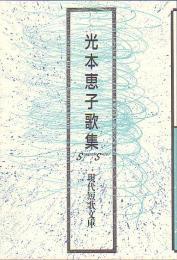 現代短歌文庫107『光本恵子歌集』