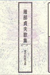 現代短歌文庫108『雁部貞夫歌集』