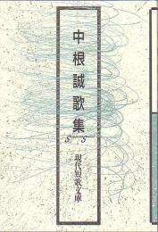 現代短歌文庫109『中根誠歌集』