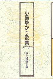 現代短歌文庫110『小島ゆかり歌集』