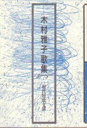 現代短歌文庫111『木村雅子歌集』
