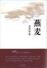 『燕麦』吉川宏志