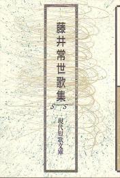 現代短歌文庫112『藤井常世歌集』