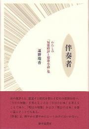 『伴奏者 わたしの「短歌時評と短歌小論」集』遠野瑞香